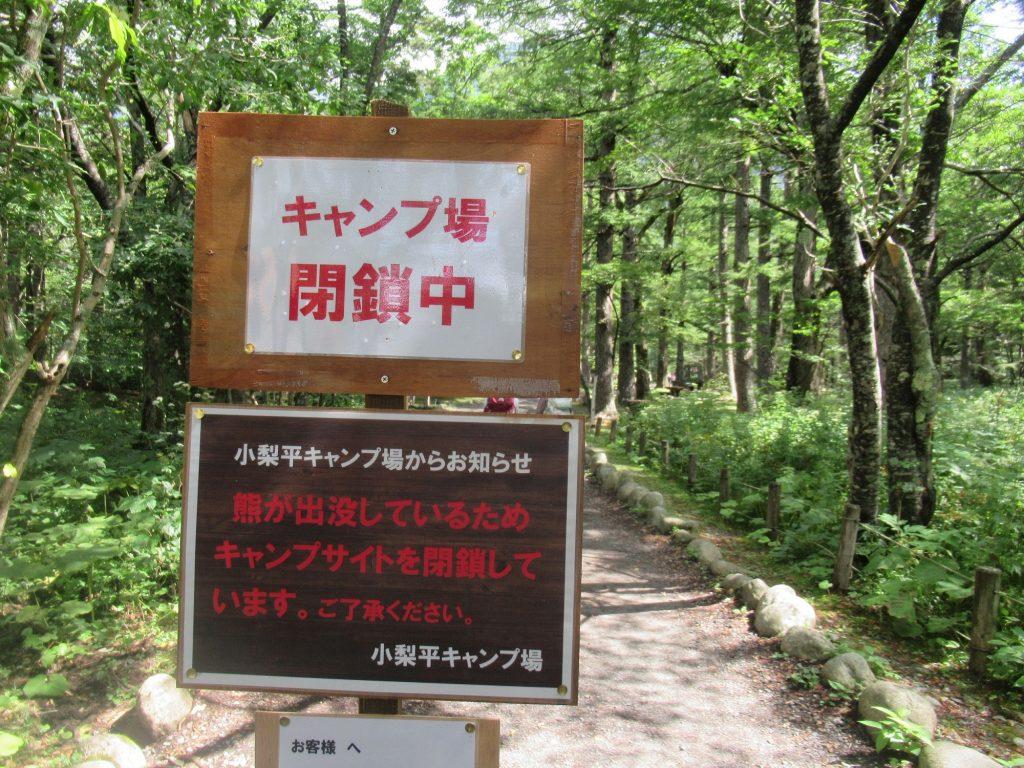 小梨平キャンプ場閉鎖中